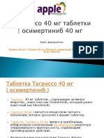 Tagrisso 40mg tablet | osimertinib | Apple pharmaceuticals