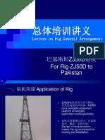 ZJ50DB rig general overview