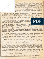 Sri Agastya vijayam 1993