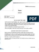 UPSC Essay Q Paper [2015 - 1993]