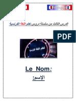 Grammaire s2 (Le Nom Ou Le Substantitif)