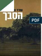 הסבך / עודד וולקשטיין