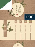 创意复古文艺中国风PPT模板.pptx