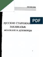 1995 Скотоводств русских старожилов в Азербайджане