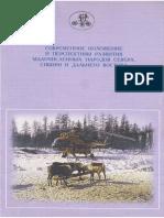 2004 Окружающая среда и природные ресурсы