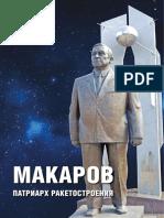 Makarov 2016 ПАТРИАРХ РАКЕТОСТРОЕНИЯ