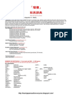 DICCIONARIO -RUI- Japonés-Español v1.1Beta.pdf