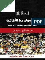 50- المدخل الى الأنثروبولوجيا الثقافية من منظور مسيحي - [christianlib.com].pdf