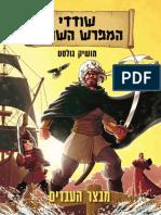 שודדי המפרש השחור - מבצר העבדים / מושיק גולסט