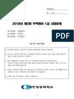 무역영어1급(2018년 3회 A형)