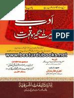 Adab k Herat Angez Waqiat