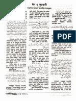 Qurbani and Eid Mas'Ala (Bangla)