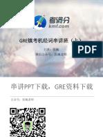 GRE镇考机经词串讲(上)