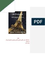My Book Un Enquêt المستند (4)