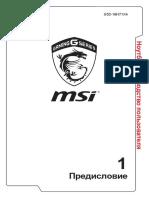 12_MS_16H7+16H8_v1.0_Russian(G52-16H71X4)