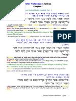 Interlinear Joshua