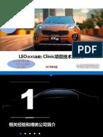 东风悦达起亚 Leo(Kx5改款)上市实车调研 调研方案 20180806(1)
