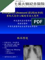 991111_EUS教學(6)重點式急診心臟超音波之應用