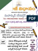 Namaaj Vidhanam - Teluguislam.net