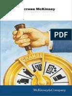 7 Вестник McKinsey #7, 2004