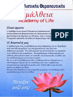 Κέντρο Ολιστικής Θεραπευτικής «Αμάλθεια» Academy of Life