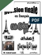 أحلى مذكرة فرنساوي 2019 للمسيو أشرف سمير صالح