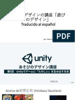 ゲームデザインの講座「遊びのデザイン」 Al Español