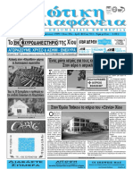 """Εφημερίδα """"Χιώτικη Διαφάνεια"""" Φ.971"""