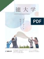 shotoku university