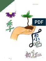 班刊5.0.pdf