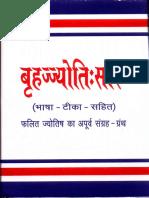 Brihat Jyotish Sara