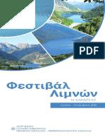 Φυλλάδιο Φεστιβάλ Λιμνών Καρδίτσας 2019