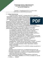 Копия Пояснительная записка у учебному плану МОУ