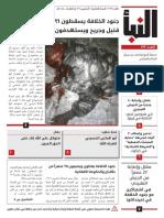 صحيفة النبأ العدد 193