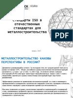 Prezentatsiya Smirnova Irina 16.11.17