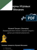devgammminsk2017-171227105159