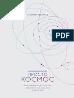 Prosto Kosmos Praktikum Po Agile-zhizni Napolnennoy Smyslom i Energiey