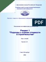 45945 Berezin a o Podhody k Ocenke Stoimosti v Stroitelstve
