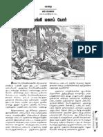 பறங்கி பகாப் போர் - என்.சரவணன் - காக்கைச் சிறகினிலே Aug/2019