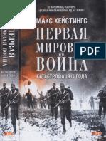 Хейстингс М. Первая Мировая Война. Катастрофа 1914 Года