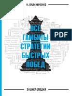 Калиниченко - Гамбиты.pdf