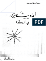 Ahadithun Sareehatun Fi America by Shaykh Syed Abul Hasan Ali Nadvi (r.a)