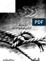 Ridatun Wa La AbuBakrin Laha by Shaykh Syed Abul Hasan Ali Nadvi (r.a)