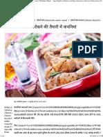 लैब में बना मांस परोसने की तैयारी में कंपनियां _ Fake Meat _ Webdunia Hindi