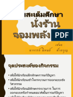 กิจกรรมสะเต็มศึกษา (1)