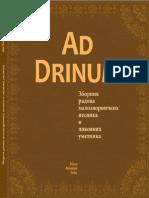 Ad Drinum - knjiga sa koricama.pdf