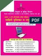 11th online admission booklet 2018-2019 (Nagpur).pdf