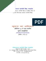 technical_education_and_man_power_development.pdf