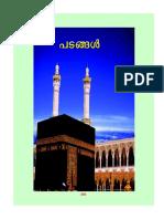 PADAM 2513 - 2536