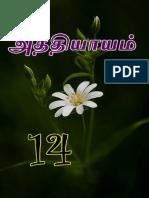 அத்தியாயம் 14